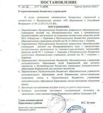 postanovlenie_po_pereimenovaniju_ddt